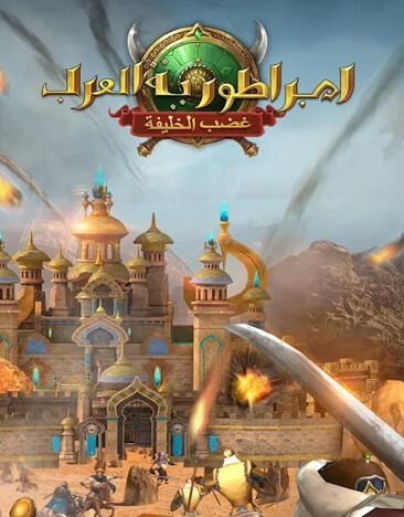 arab empire game